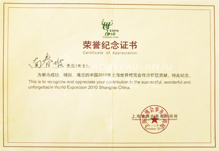 上海市世博荣誉证书